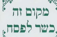 """Pesach"" Hebrew stickers"
