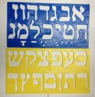 Plastic Stencil of the Alef Bais Large Size