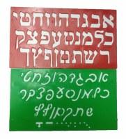Plastic Stencil of the Alef Bais Small Size