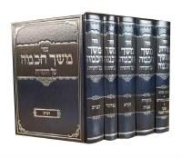 Meshech Chochma 5 Volume Set [Hardcover]
