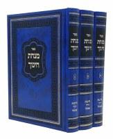 Minchas Chinuch Gilyonos Derech Emunah 3 Volume Set [Hardcover]
