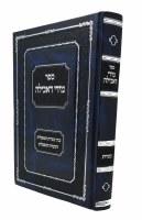 Sefer Midi DeAchilah [Hardcover]