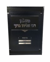 Meshulchan Rabbi Eliyahu Boruch Al Hatorah 2 Volume Set [Hardcover]