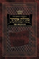 The Lipman Edition Megillah with the Complete Purim Evening Services - Ashkenaz