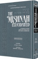 Schottenstein Edition of the Mishnah Elucidated Seder Kodashim Volume 2 [Hardcover]