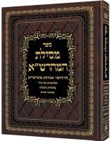 Mesilas Hamaharsha Vayikra Hebrew Edition [Hardcover]