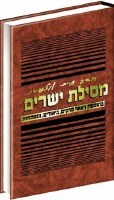 Mesilas Yesharim With Commentary (Hebrew Only) [Hardcover]