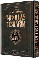 Mesillas Yesharim - Jaffa Edition [Hardcover]