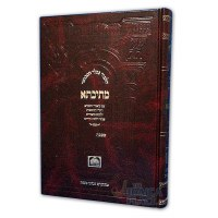 Gemara Mesivta Eruvin Volume 4 Small Edition Pages (Daf) 61-82 [Hardcover]