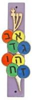 Mezuzah Wood Colorful Aleph Bet Design 7cm