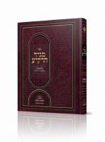 Sefer Maggid Harakiyah Bereishis thru Toldos [Hardcover]