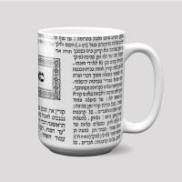 Jewish Mug Gemara Kup 15oz