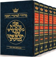 Artscroll Machzorim 5 Volume Slipcased Set Hebrew with English Instructions Ashkenaz [Hardcover]