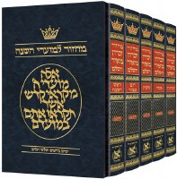 Artscroll Machzorim Hebrew with Hebrew Instructions 5 Volume Slipcased Set Full Size Ashkenaz [Hardcover]