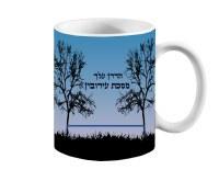 Hadran Meseches Eruvin Ceramic Mug 11 oz