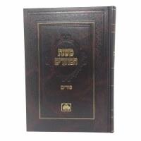 Mishnas Hamoadim Purim [Hardcover]