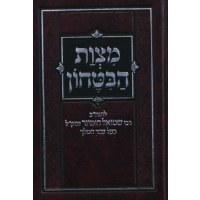 Mitzvas HaBitachon Pocket Size [Hardcover]