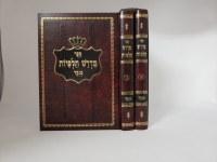 Midrash Talpiyos Menukad 2V HC