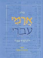 Aramaic-Hebrew Dictionary