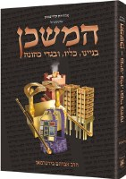 The Mishkan - Tabernacle - Hebrew Edition [Hardcover]