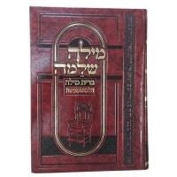 Milah Sheleimah [Hardcover]
