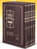 Mishnah Berurah Menukad Large 6 Volume Set [Hardcover]