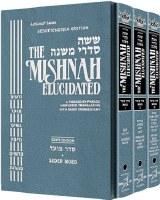 The Schottenstein Ed. Mishnah Elucidated Gryfe Ed Seder Moed Complete 3 Volume Slipcased Set