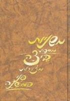 Mishnayos Metzuyaros P'nei Beitzah Hebrew [Hardcover]