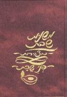 Mishnayos Metzuyaros: P'nei Shabbos (Hebrew Only) [Hardcover]