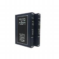 Moadei Hashanah Bilvavi Mishkan Evneh 2 Volume Set [Hardcover]
