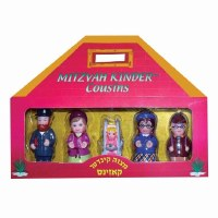 Mitzvah Kinder 5 Piece Set Cousins