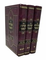 Maadanim Lenafshecha 3 Volume Slipcased Set [Hardcover]
