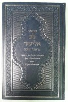 Rosh Hashana Machzor Lev Eliezer Hebrew and English Linear Transliteration - Edut Mizrach