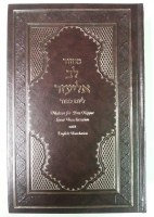 Machzor Lev Eliezer Yom Kippur Hebrew and English Linear Transliteration Edut Mizrach [Hardcover]