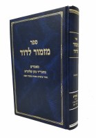 Sefer Mizmor LeDovid Volume 3 [Hardcover]