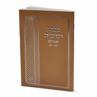 Mincha Maariv Booklet Gold Striped Side Border Design Ashkenaz