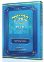 Mishnayos Mevoaros Meseches Rosh Hashanah with Pictures Menukad [Hardcover]