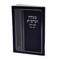 Mincha Maariv Laminated Booklet Black Embossed with Silver Design - Sefard [Paperback]