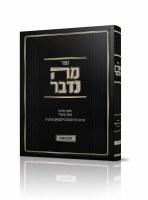 Sefer Mah NeDaber [Hardcover]