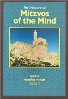 The Treasure of Mitzvos of the Mind [Paperback]