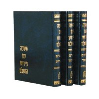 Mishnah with Peirush Rambam 3 Volume Set [Hardcover]