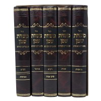 Mishchas Shemen 5 Volume Set [Hardcover]