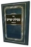 Mesillas Yesharim Hamefoar Menukad [Hardcover]