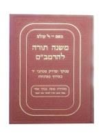 Mishnah Torah L'Rambam 1 Volume [Hardcover]