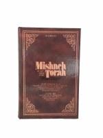 Mishneh Torah Zmanim Rambam Volume 2 [Hardcover]