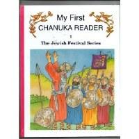My First Chanuka Reader Volume 1 [Hardcover]