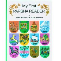 My First Parsha Reader 1 - The Book of Beraishis [Hardcover]