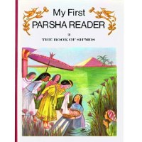 My First Parsha Reader 2 - The Book of Shemos [Hardcover]