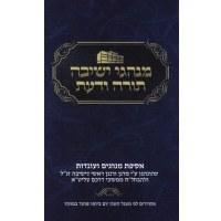 Minhagei Yeshiva Torah Voda'ath [Paperback]
