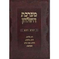Mareches HaShulchan on Niddah Mikvaos and Tevilas Keilim [Hardcover]